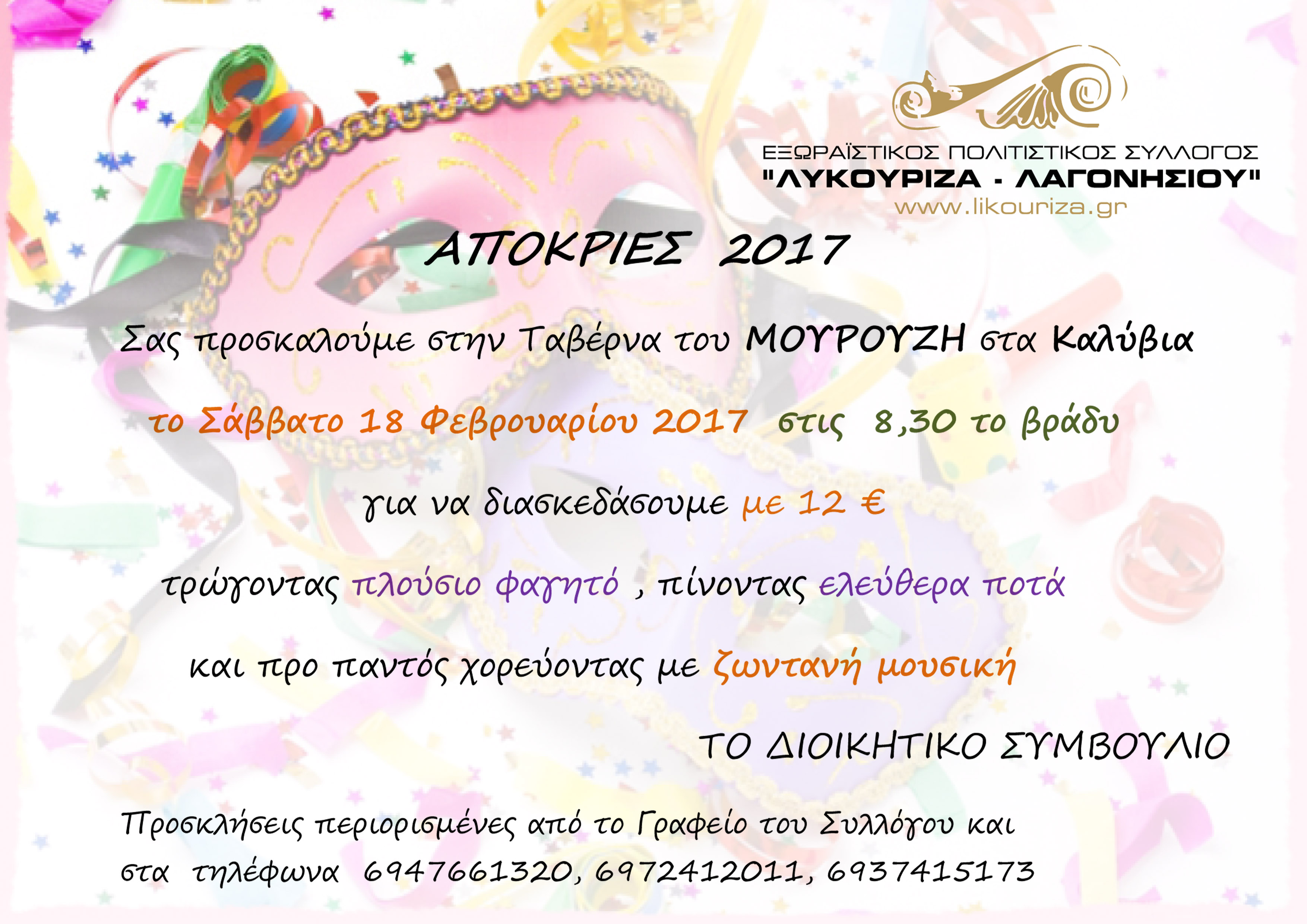 ΑΠΟΚΡΙΕΣ NEO AFISA copy