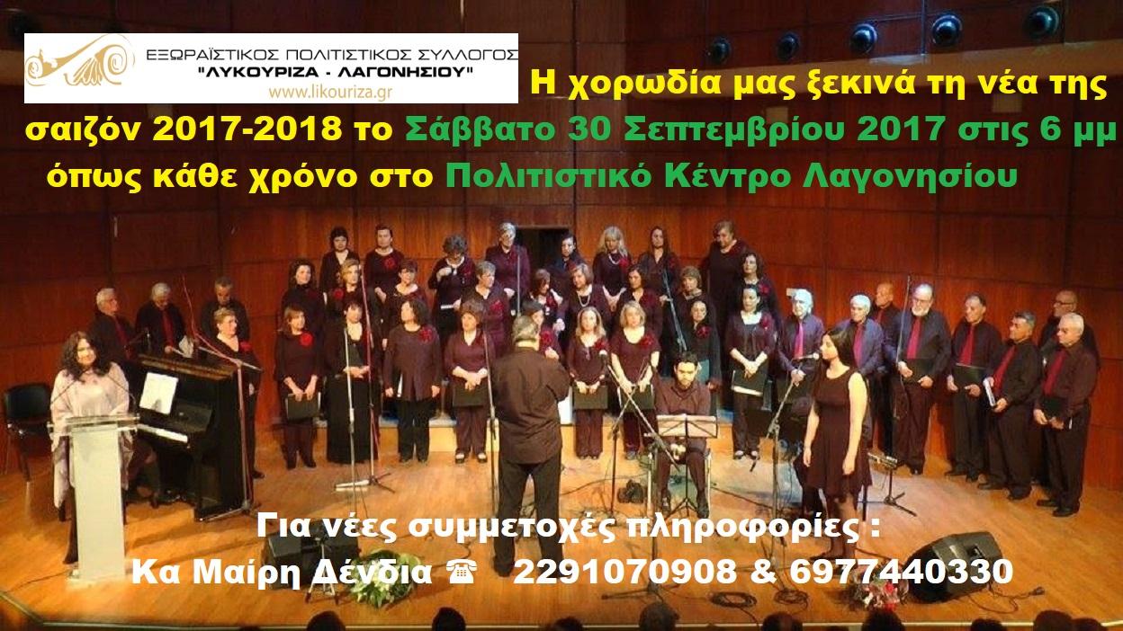 ΑΦΙΣΑ ΕΝΑΡΞΗΣ 2017-2018